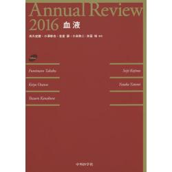 Annual Review血液 2016