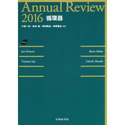 Annual Review循環器 2016