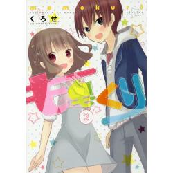 ももくり kurihara with momotsuki boy meets girl stories 2 [EARTH STAR COMICS]