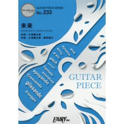 未来 [GUITAR PIECE SERIES No.233]