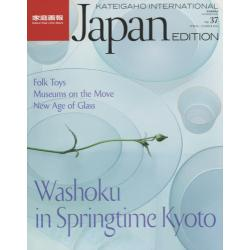 KATEIGAHO INTERNATIONAL Japan EDITION Vol.37(2016SPRING/SUMMER) [家庭画報特選]