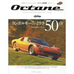 Octane CLASSIC & PERFORMANCE CARS Vol.13(2016SPRING) 日本版 [BIGMANスペシャル]