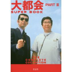 大都会PART 3 SUPER BOOK THE COMPLETE COLLECTION