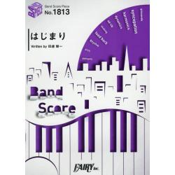 はじまり [BAND SCORE PIECE No.1813]