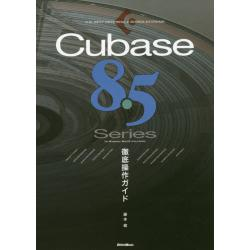 Cubase 8.5 Series徹底操作ガイド for Windows/MacOS/Pro/Artist [THE BEST REFERENCE BOOKS EXTREME]