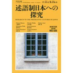 LIBRARY iichiko quarterly intercultural No.129(2016WINTER) a journal for transdisciplinary studies of pratiques