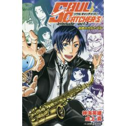 SOUL CATCHER〈S〉-Interlude- act.3 [JUMP j BOOKS]