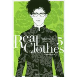 Real Clothes 5 [集英社文庫 ま6-59 コミック版]