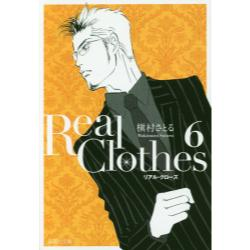 Real Clothes 6 [集英社文庫 ま6-60 コミック版]