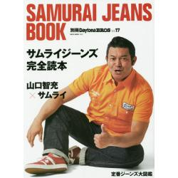 SAMURAI JEANS BOOK [NEKO MOOK 2301 別冊Daytona BROS Vol.17]