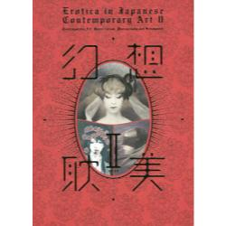 幻想耽美 Erotica in Japanese Contemporary Art 2