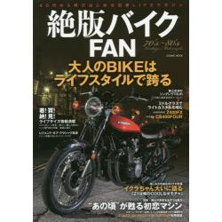 絶版バイクFAN 70's~80's Vintage Motorcycle [COSMIC MOOK]