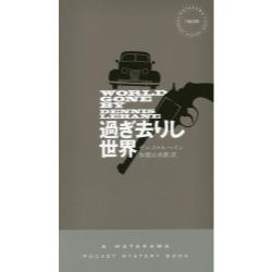 過ぎ去りし世界 [HAYAKAWA POCKET MYSTERY BOOKS 1906]