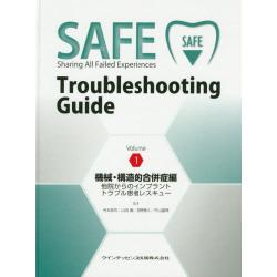SAFE Troubleshooting Guide Volume1