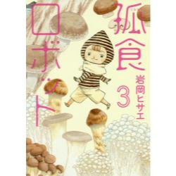 孤食ロボット 3 [YOUNG JUMP COMICS Cookie]