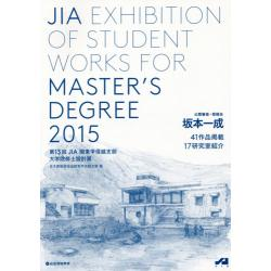 JIA EXHIBITION OF STUDENT WORKS FOR MASTER'S DEGREE 2015