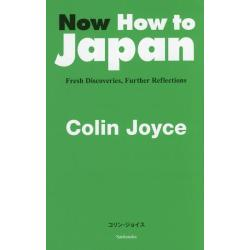 Now How to Japan Fresh Discoveries Further Reflections