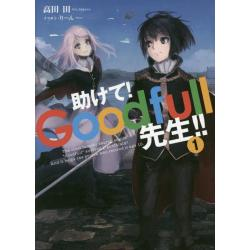 助けて!Goodfull先生!! 1 [EARTH STAR NOVEL ESN041]