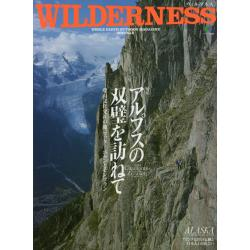 WILDERNESS WHOLE EARTH OUTDOOR MAGAZINE No.6(2016) [エイムック 3386]