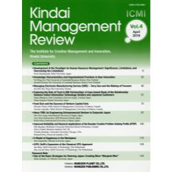 Kindai Management Review Vol.4(2016April)