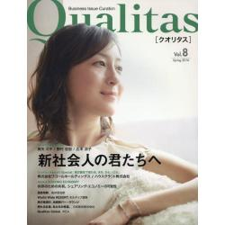 Qualitas Business Issue Curation Vol.8(2016Spring)