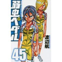 弱虫ペダル 45 [SHONEN CHAMPION COMICS]