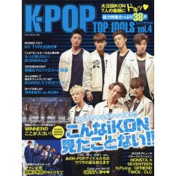 K-POP TOP IDOLS vol.4 [OAK MOOK 595]