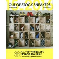 OUT OF STOCK SNEAKERS 2015-2016 [三才ムック Vol.875]
