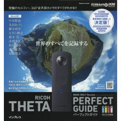 RICOH THETA PERFECT GUIDE 世界のすべてを記録する BOOK ONLY Version [impress mook DCM MOOK]