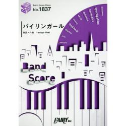 バイリンガール [BAND SCORE PIECE No.1837]