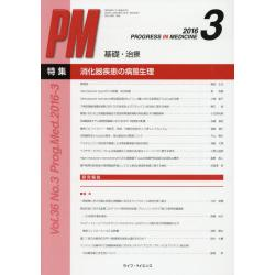 PROGRESS IN MEDICINE 基礎・治療 Vol.36No.3(2016-3)