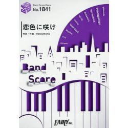 恋色に咲け [BAND SCORE PIECE No.1841]