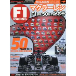 F1 RACING 日本版 NUMBER004(2016Summer Issue) [CARTOP MOOK]