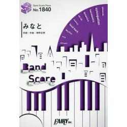 みなと [BAND SCORE PIECE No.1840]