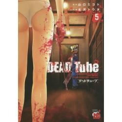 "DEAD Tube They get hooked on a real gore website called ""DEAD Tube"". 5 [チャンピオンREDコミックス]"