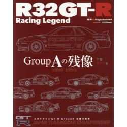 R32GT-R Racing Legend Group Aの残像 下巻 [CARTOP MOOK]