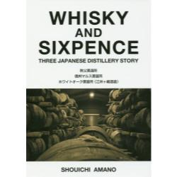 WHISKY AND SIXPENCE THREE JAPANESE DISTILLERY STORY 秩父蒸溜所 信州マルス蒸留所 ホワイトオーク蒸留所〈江井ケ嶋酒造〉