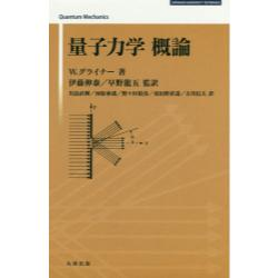 量子力学概論 [SPRINGER UNIVERSITY TEXTBOOKS]