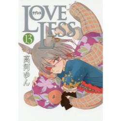 LOVELESS 13 [ZERO-SUM COMICS]