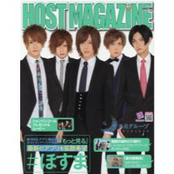 HOST MAGAZINE Vol.57(2016AUG) [サンワムック]