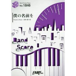 僕の名前を [BAND SCORE PIECE No.1846]