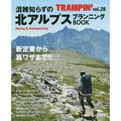トランピン Hiking & Backpacking vol.28 [CHIKYU-MARU MOOK]