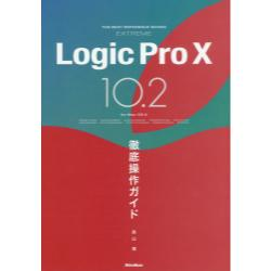 Logic Pro 10 10.2徹底操作ガイド for Mac OS 10 [THE BEST REFERENCE BOOKS EXTREME]