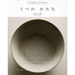 うつわかたち JAPANESE CERAMICS AND FORMS