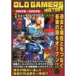 OLD GAMERS HISTORY Vol.10