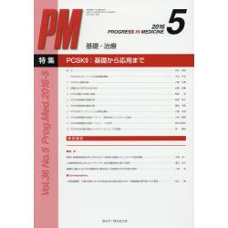 PROGRESS IN MEDICINE 基礎・治療 Vol.36No.5(2016-5)