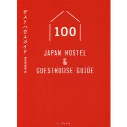 ゲストハウスガイド100 Japan Hostel & Guesthouse Guide