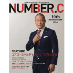 NUMBER.C COPRO PERSONALITY PERFECT BOOK 10th anniversary 2016