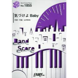 気づけよBaby [BAND SCORE PIECE No.1855]