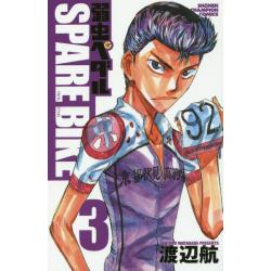 弱虫ペダルSPARE BIKE 3 [SHONEN CHAMPION COMICS]